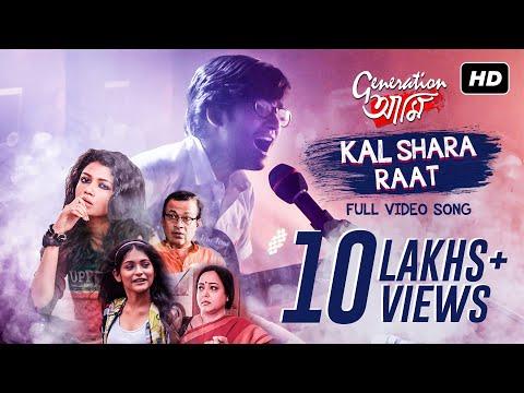 Kal Shara Raat (কাল সারা রাত) | Generation আমি | Rwitobroto | Mainak | Arindom | Sudipto | SVF