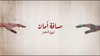 مسافة أمان (أغنية المسلسل) إياد الريماوي و لينا شاماميان - Iyad Rimawi Ft. Lena Chamamyan