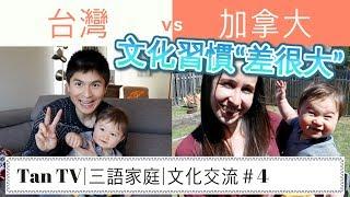 訂閱Tan TV/三語家庭:https://www.youtube.com/channel/UCM1EY_bD7kRCe...
