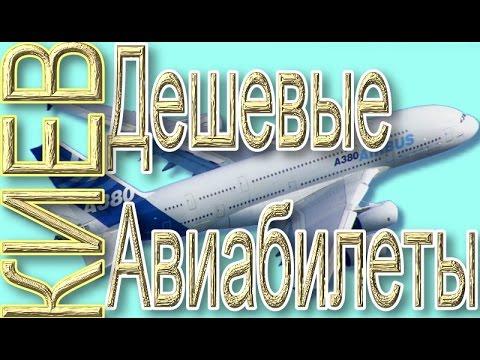 Дешевые Авиабилеты Киев - Тбилиси