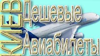 Дешевые Авиабилеты Киев - Тбилиси(Советы и инструкции как найти Дешевые Авиабилеты Киев - Тбилиси на сайте по бронированию и покупке авиабиле..., 2016-07-08T20:15:47.000Z)