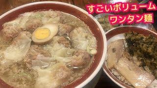 【わんたん麺広州市場】ボリューム満点!激ウマワンタン麺!!