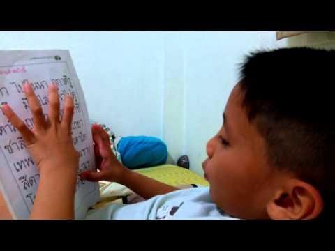 อนุบาล 2 ฝึกอ่านภาษาไทย น้องอาร์ต