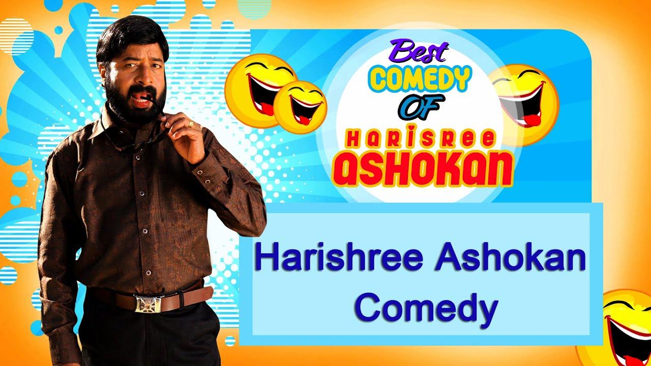 Harisree Ashokan Comedy Scene   Best of Harisree Ashokan Comedy   Harisree Malayalam Comedy