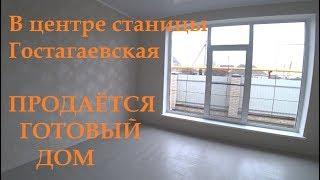 #Гостагаевская, Продаётся #дом в центре станицы. за 4,6 млн.р.