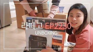 [라떼고 EP2230] 리뷰초보의 허둥지둥 언박싱