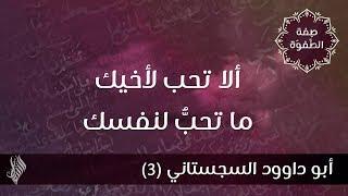 ألا تحب لأخيك ما تحبُّ لنفسك - د.محمد خير الشعال