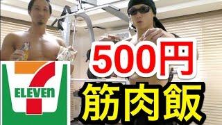 500円以内で買えるセブンの筋肉飯の紹介!!