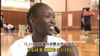 セネガルからの留学生、一関学・院女子バスケ部のニアン選手の特集です...