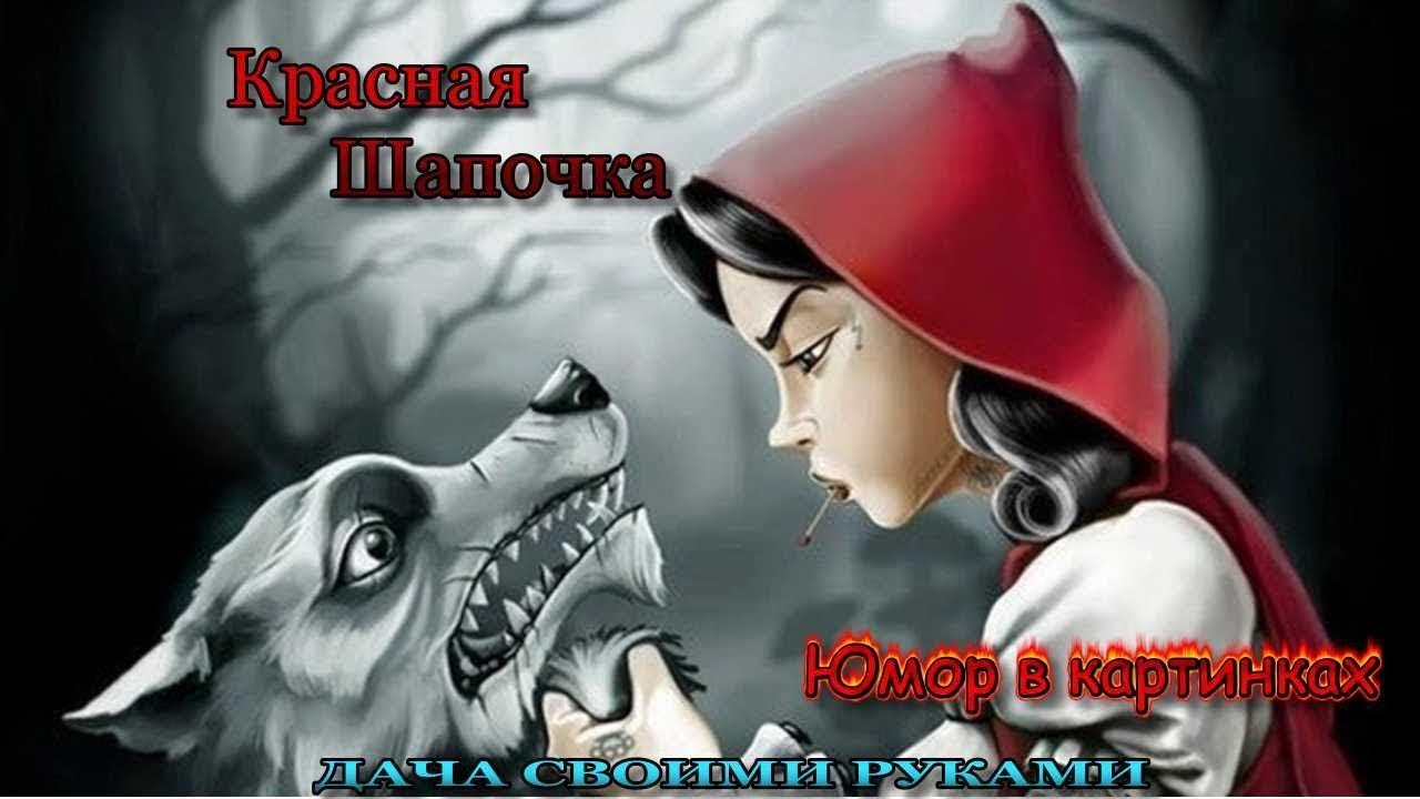 какие картинка красная шапочка и серая шубка острые зубки почему