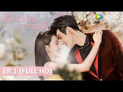 ซีรีส์จีน | มันคงเป็นความรัก(About is Love) ซับไทย | EP.1 Full HD | WeTV