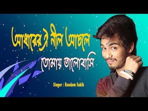 Random Sakib  Adhare Oi Nila Achole Tomay Valobashi  Bangla New Song 2019