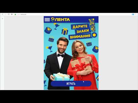 Цифровая игра в Ленте 2019  | gift.lenta.com