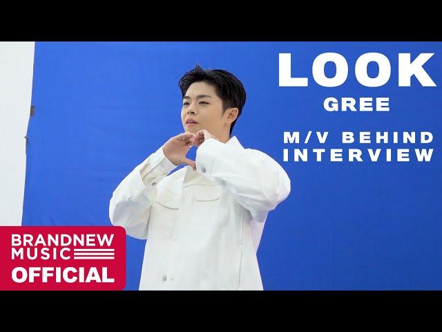 그리 (GREE) 'LOOK' M/V BEHIND INTERVIEW