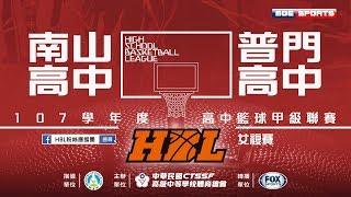 107HBL女複賽::南山高中⊕普門高中:: 107學年度高中籃球甲級聯賽 VOD