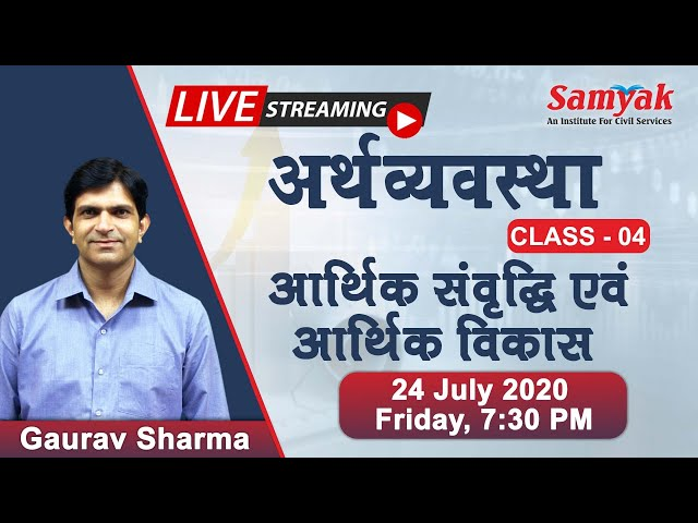Economic Growth and Economic Development -आर्थिक संवृद्धि एवं आर्थिक विकास- class by Gaurav Sharma.