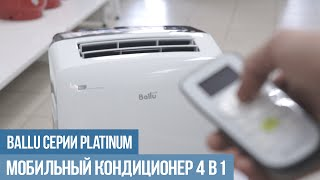 Мобильный кондиционер Ballu Platinum BPHS-09H и 12H: обзор, отзывы(Мобильные кондиционеры Ballu серии Platinum пригодятся не только летом, но и в межсезонье, так как помимо охлажден..., 2015-04-02T11:56:16.000Z)