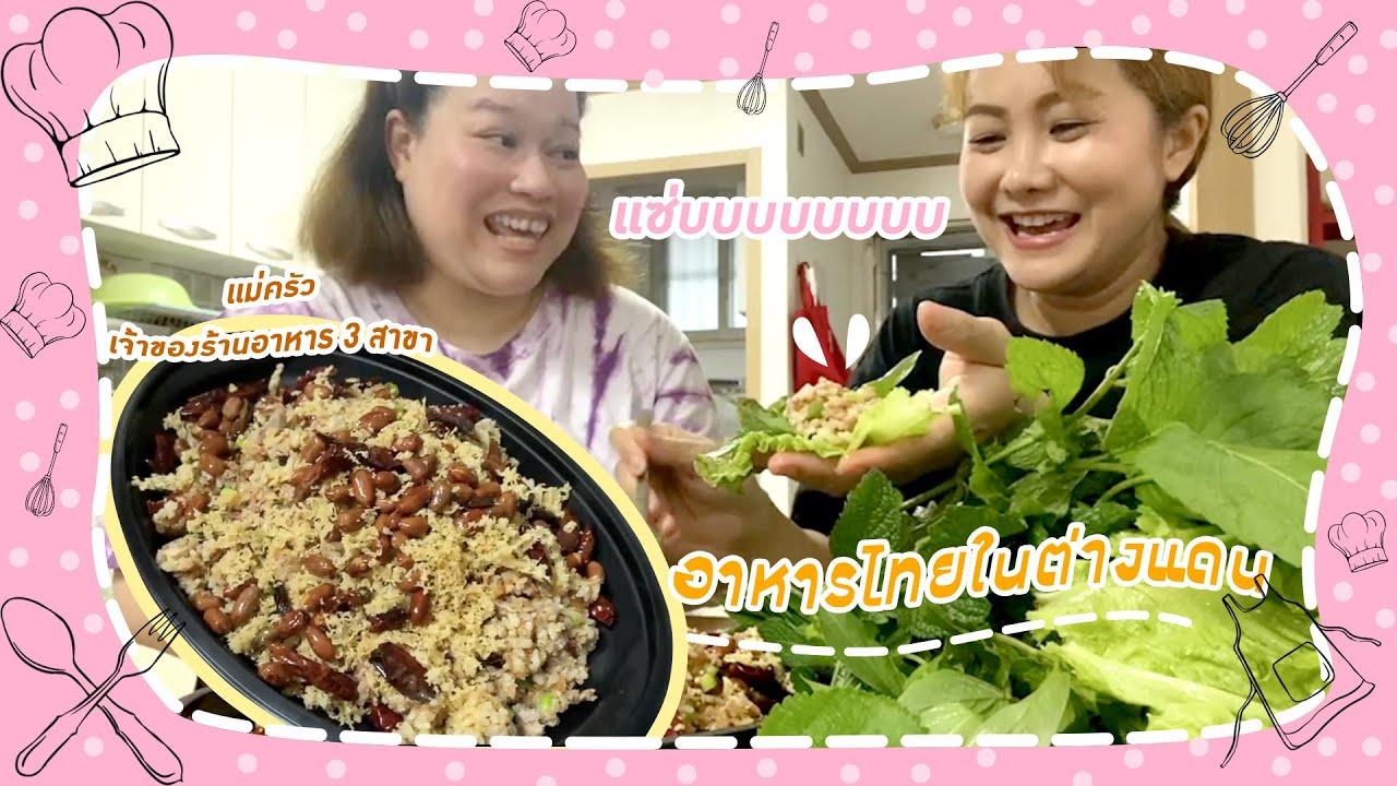 เมื่อแม่ครัวร้านอาหารสามสาขามาโชว์ฝีมือให้ชิม. แหนมเนืองสูตรหนองคาย อาหารอีสานในเกาหลี ชีวิตในเกาหลี