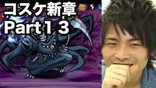 #13パズドラ【コスケ新章】降臨ノーコンクリアを目指して thumbnail