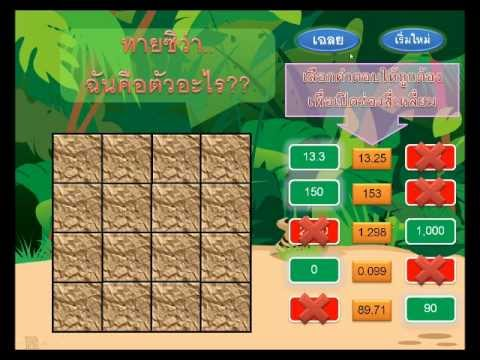 Microsoft PowerPoint Games  Introduce Math Game - YouTube