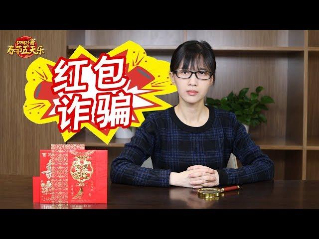 papi酱 - 春节谨防红包诈骗【papi酱春节五天乐】