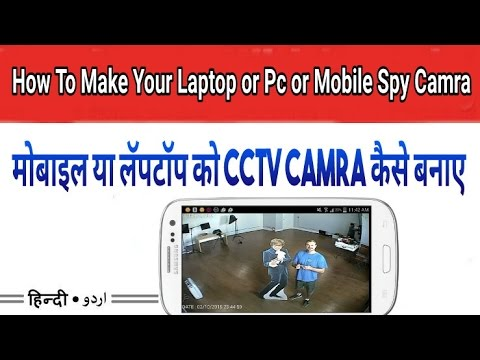 How to Make your Laptop or Pc Or mobile spy camera or CCTV ...