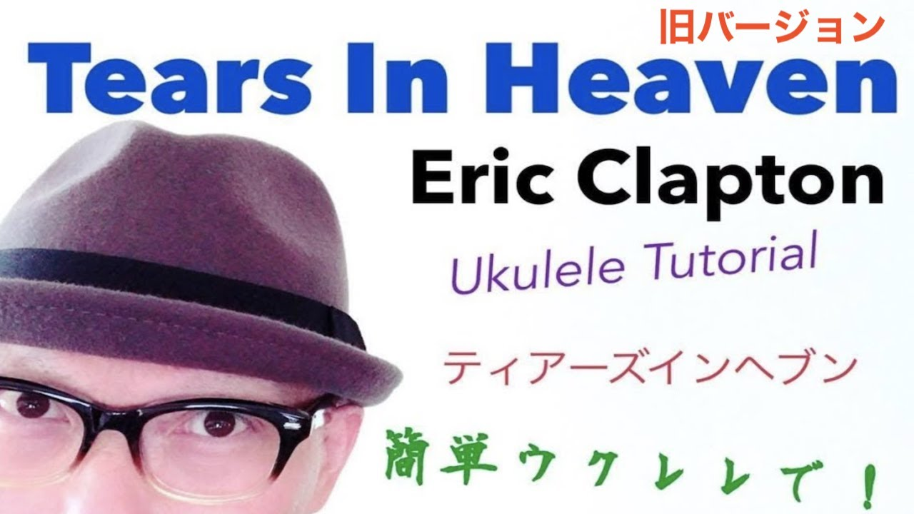 Tears In Heaven - エリッククラプトン / ウクレレ 超かんたん版【コード&レッスン付】Eric Clapton Ukulele Tutrial (with subtitle )