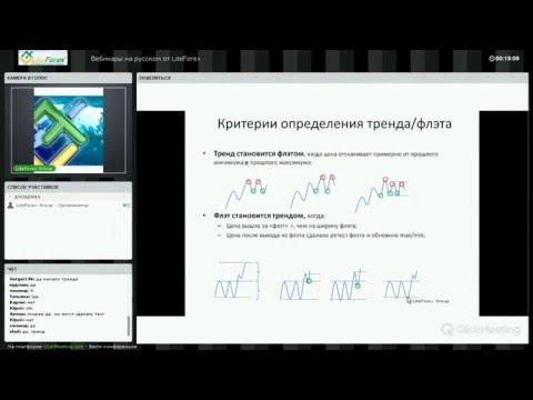 Вебинар Форекс от Liteforex: Тренд или Флэт? Часть 1: Теория