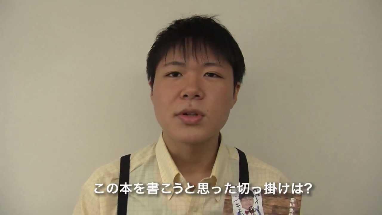 細山貴嶺 子役タレント細山君が、デブ、死ね、臭いのいじめを乗り越えて!