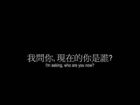 Sleeping With Sirens - Who Are You Now ? (中文翻譯)