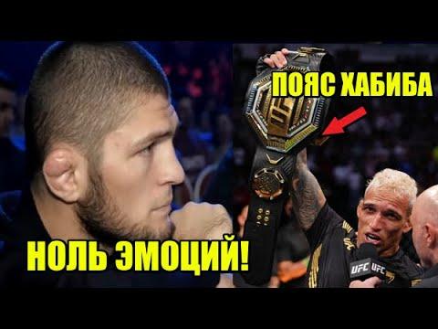 Реакции бойцов на нового короля в легком весе UFC! Хабиб проигнорил победу преемника! Обзор UFC 262