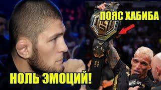 Реакции бойцов на нового короля в легком весе UFC Хабиб проигнорил победу преемника Обзор UFC 262