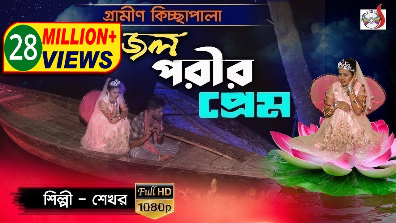 Download জল পরীর প্রেম | Jol Porir Prem | গ্রামীন কিচ্ছা পালা | Singer Shekhor | Sadia Entertainment