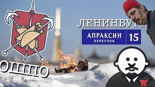 ОШПО - Путеводитель по стритфуду Петербурга / #ленинбург