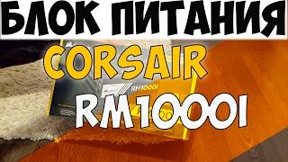 обзор блока питания для майнинга CORSAIR RM1000i Gold 80