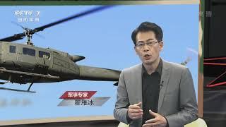《兵器面面观》 20200111 空中新贵——直升机(上)|军迷天下