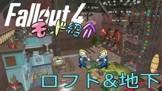 [Fallout4]PS4 MOD紹介。ロフト&地下のある暮らし。