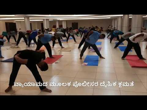 Mangaluru Police Fitness Programme | ಮಂಗಳೂರು ನಗರ ಪೊಲೀಸ್ ವ್ಯಾಯಾಮದ ಮೂಲಕ ಪೊಲೀಸರ ದೈಹಿಕ ಕ್ಷಮತೆ