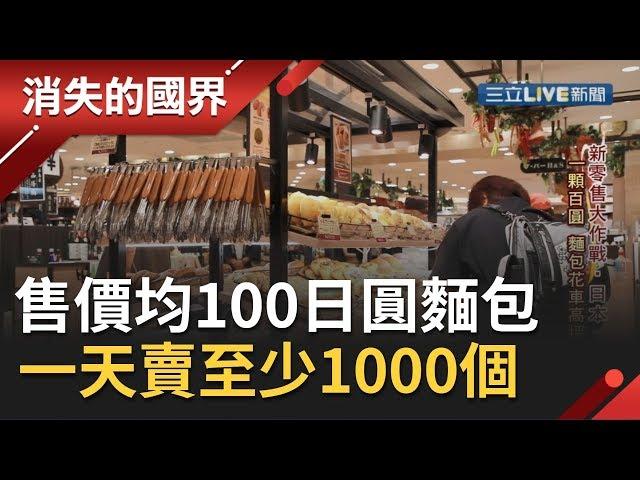 日本大阪這百貨裡一個一坪大的餐車 一年可以賣出一億日圓的營業額 怎辦到的..│【消失的國界】20191019│三立新聞台