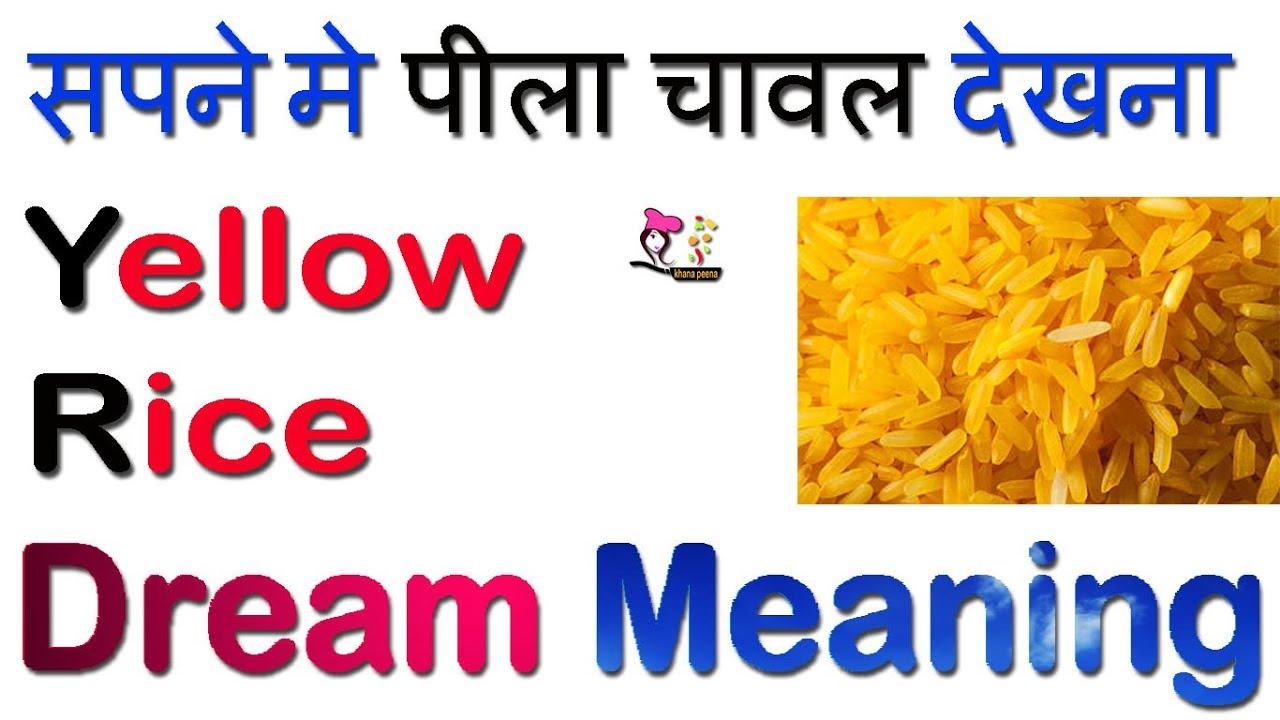 Sapne me Yellow Rice Dekhna   Sapne me pila chawal dekhna   Yellow Rice  Dream meaning in hindi