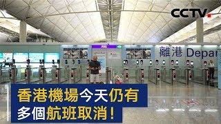 香港机场将实施航班重新编配 今天仍有多个航班取消 | CCTV