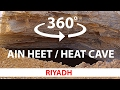 Ain Heet cave or Dahl Heet near Riyadh Saudi Arabia 4K HD 360 VR Virtual Reality 360 video