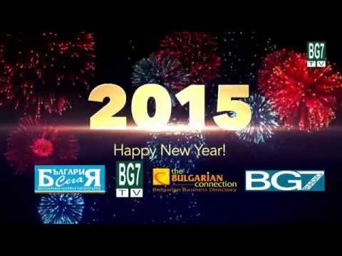 HAPPY NEW 2015 FROM  BG7 TV,  BULGARIA SEGA , BG7 RADIO & THE BULGARIAN CONNECTION