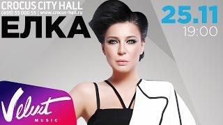 Скачать Ёлка 25 ноября Большой честный концерт Crocus City Hall