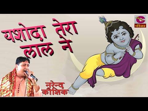 Yashoda Tere Laal Ne ॥ यशोदा तेरा लाल ने || Narendra Balhara,Kumar Praveen