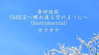 桑田佳祐「SMILE~晴れ渡る空のように~」(Instrumental)の耳コピカラオケです。