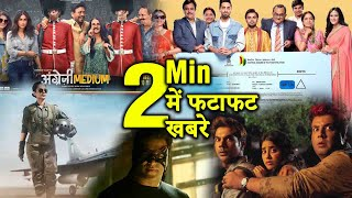 2 Minutes में जानिए Bollywood की फटाफट खबरें  Latest Updates 17 Feb   Upcoming News  Salman   Akshay
