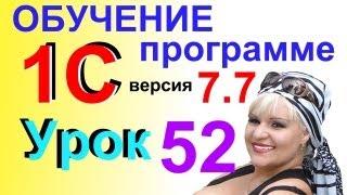 1C 7.7 Закрытие месяца для Отчетов Урок 52