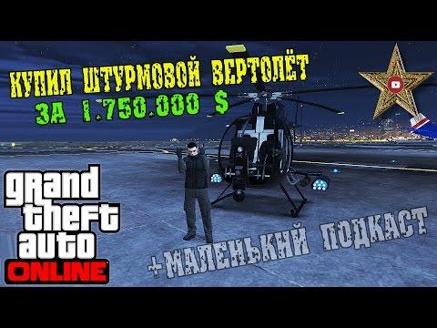 GTA ONLINE - ПОКУПКА ВЕРТОЛЁТА BUZZARD ЗА 1750000$ #38