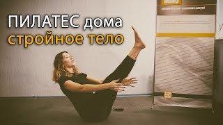 Как подтянуть тело в домашних условиях: простые упражнения пилатес